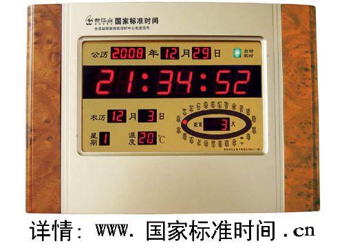 北京时间校准器北京时间校准器下载北京时间在